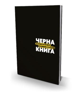 Schwarzbuch der Steuerverschwendung für Bulgarien
